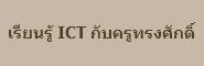 เรียนรู้ ICT กับครูทรงศักดิ์